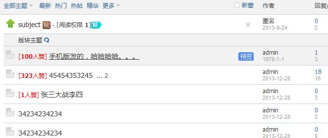 帖子点赞3.0.1标准版(Discuz论坛帖子帖子点赞插件下载) Discuz论坛插件 第2张