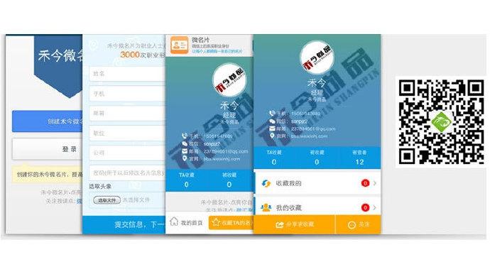 微信微名片营销1.0(hejin_vcard)(Discuz微信微名片营销插件下载) Discuz论坛插件