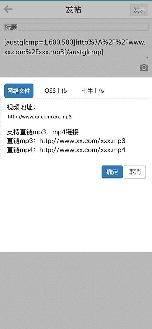 CMP视频播放器 门户_手机_七牛2.0商业版(DiscuzCMP视频播放器插件下载) Discuz论坛插件 第2张