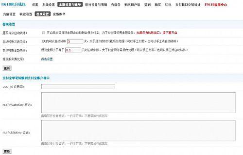 IT618积分钱包 v4.1 商业版插件(DiscuzIT618积分钱包插件下载) Discuz论坛插件 第2张