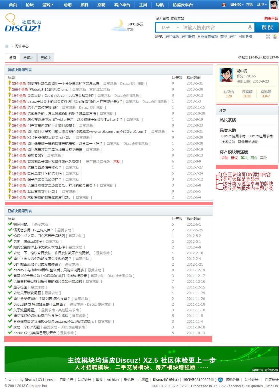 HUX问答HZ平台1.6商业版(Discuz问答插件下载) Discuz论坛插件 第2张