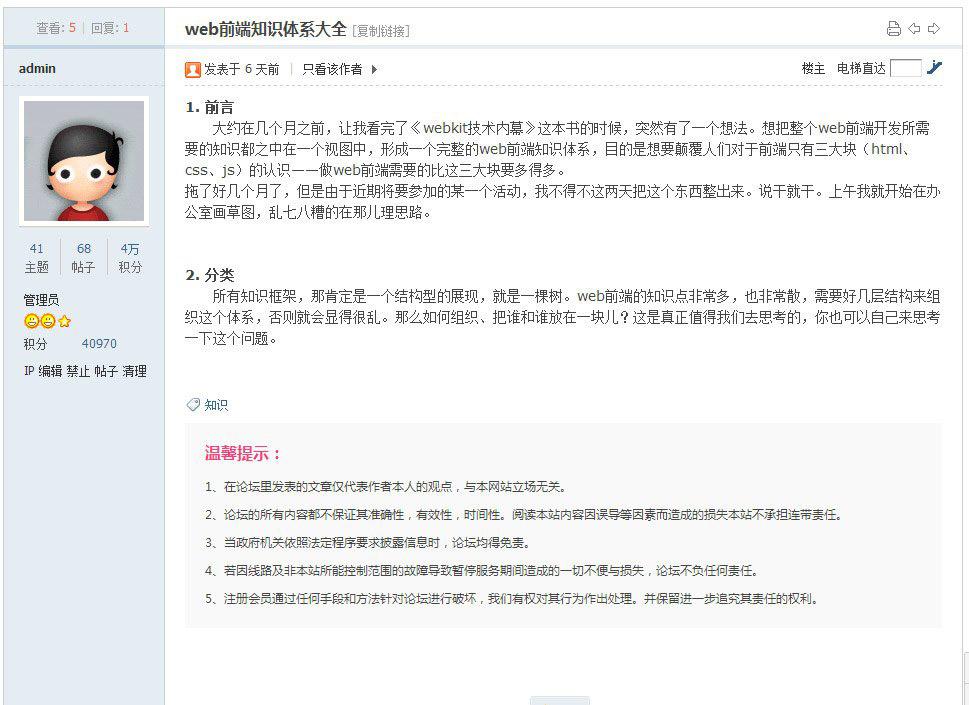 论坛版权免责声明v1.1商业版(Discuz论坛版权声明插件下载) Discuz论坛插件 第1张