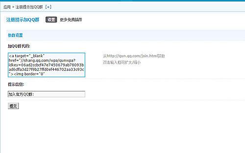 注册提示加QQ群正式版(Discuz论坛注册提示加QQ群插件下载) Discuz论坛插件 第2张