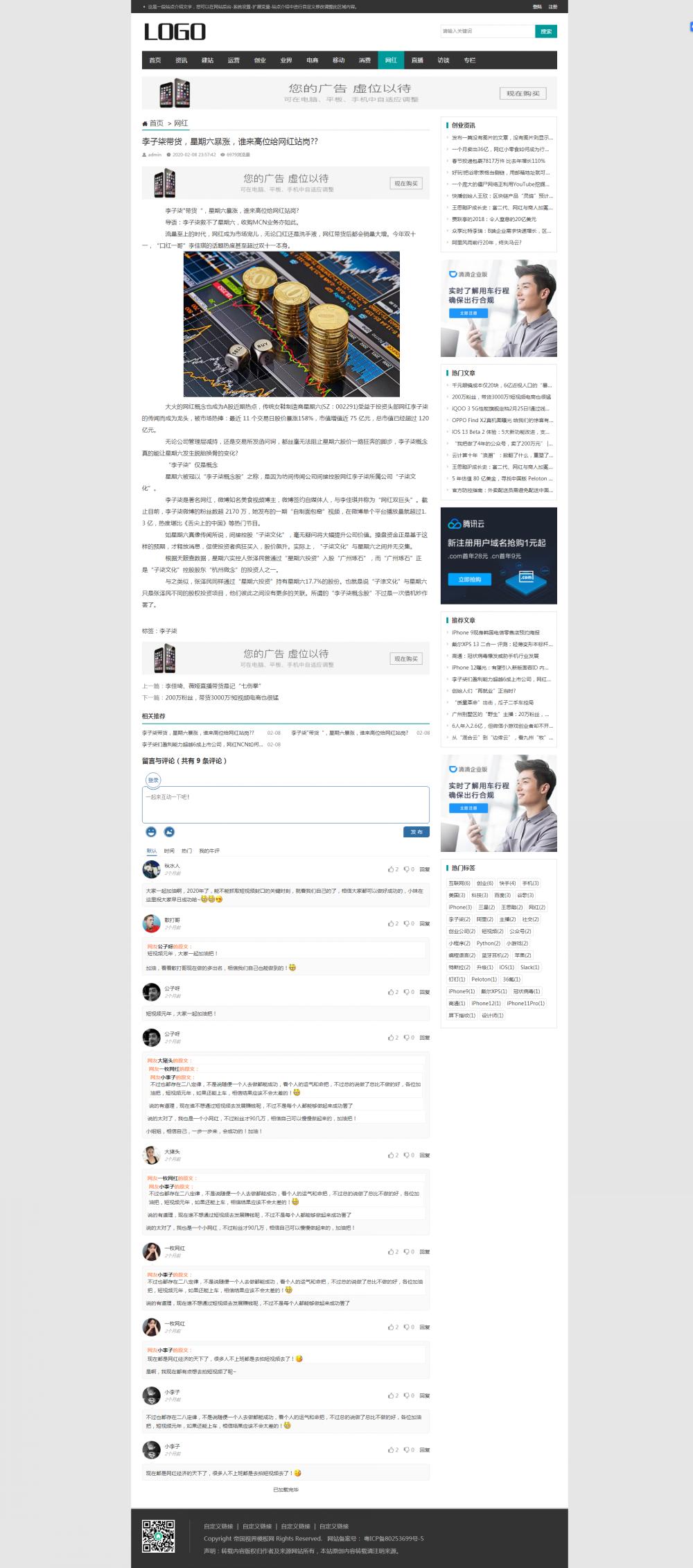 内容页.png [DG-070]帝国CMS模板黑色简约文章新闻资讯文章模板(带会员中心) 新闻资讯 第3张