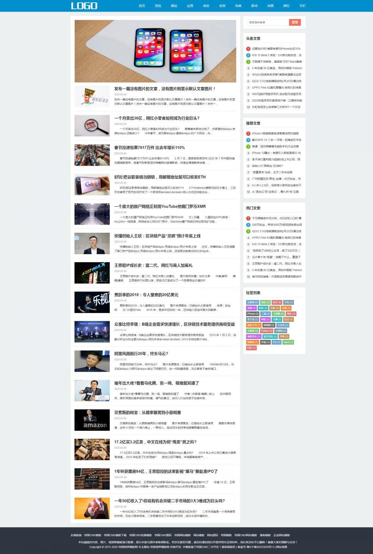 网站首页.jpg [DG-071]帝国CMS模板清新蓝色新闻资讯博客文章资讯模板 新闻资讯 第1张