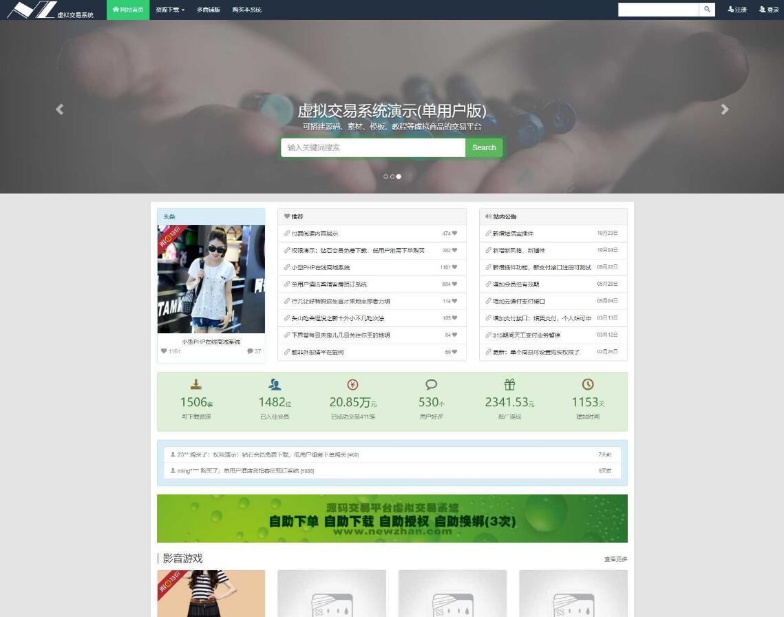 最新在线源码交易平台PHP源码|虚拟交易付费系统集成支付宝微信接口+安装教程 其他源码资源