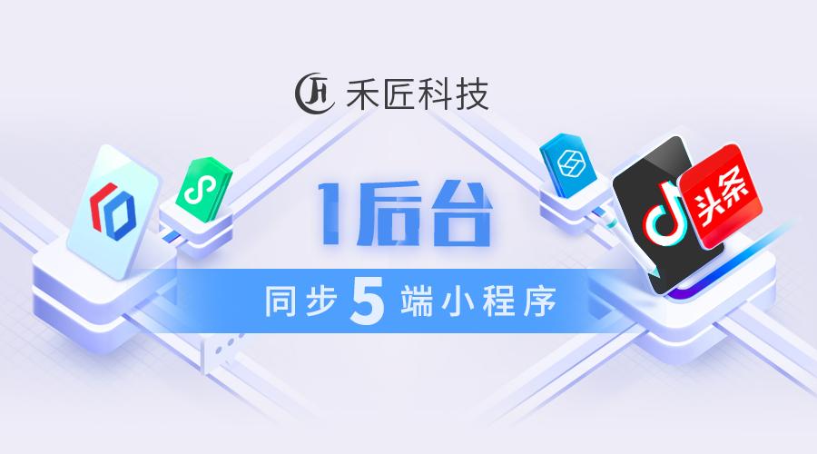 禾匠榜店小程序商城V4_4.2.60(含5个前端+全插件+模板市场) 其他源码资源