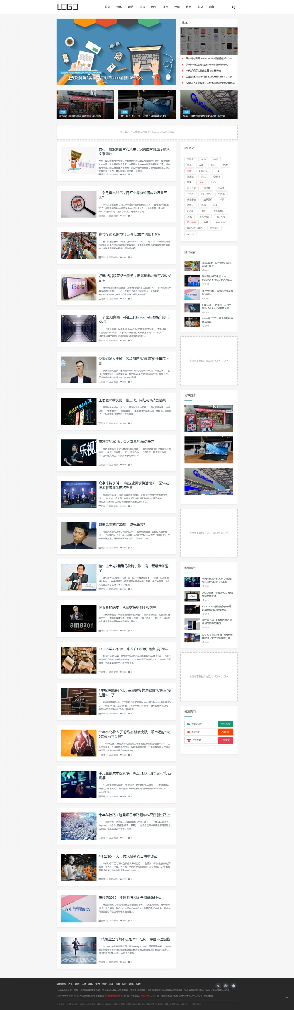 网站首页.jpg [DG-072]帝国CMS自适应新闻资讯个人博客网站模板 博客文章 第1张
