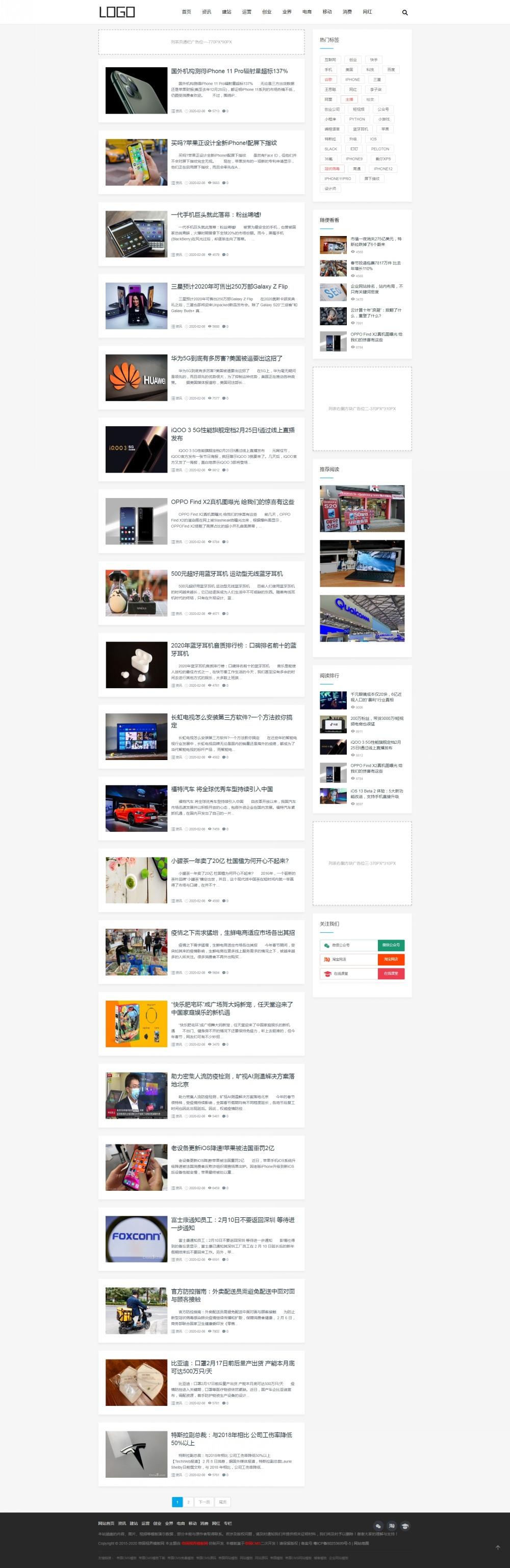 网站栏目(图文).jpg [DG-072]帝国CMS自适应新闻资讯个人博客网站模板 博客文章 第2张