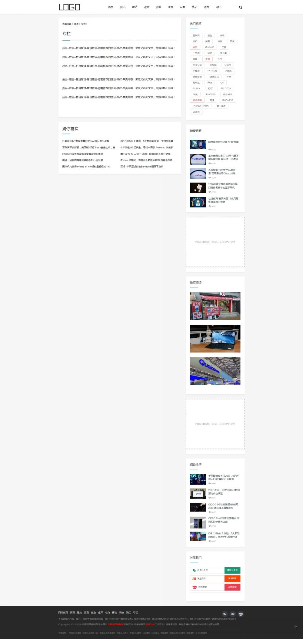 网站单页.jpg [DG-072]帝国CMS自适应新闻资讯个人博客网站模板 博客文章 第3张