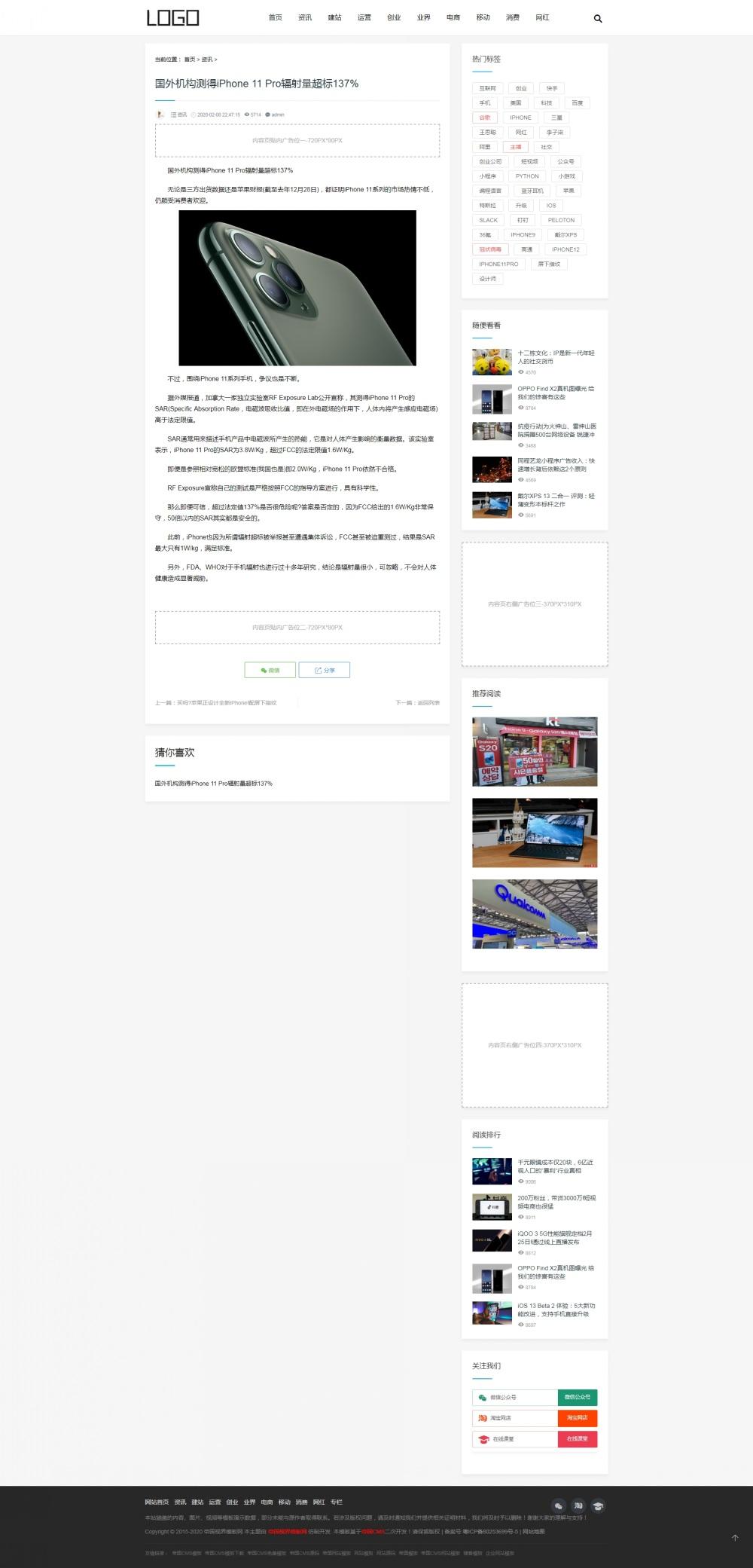 文章内容页.jpg [DG-072]帝国CMS自适应新闻资讯个人博客网站模板 博客文章 第4张