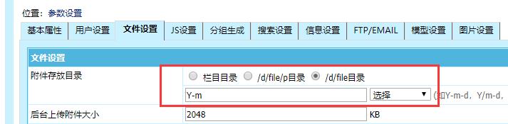 帝国CMS屏蔽在/d/file/附件文件夹下创建栏目目录的方法 解决:帝国CMS屏蔽在/d/file/附件文件夹下创建栏目目录的实战方法 帝国CMS教程 第1张