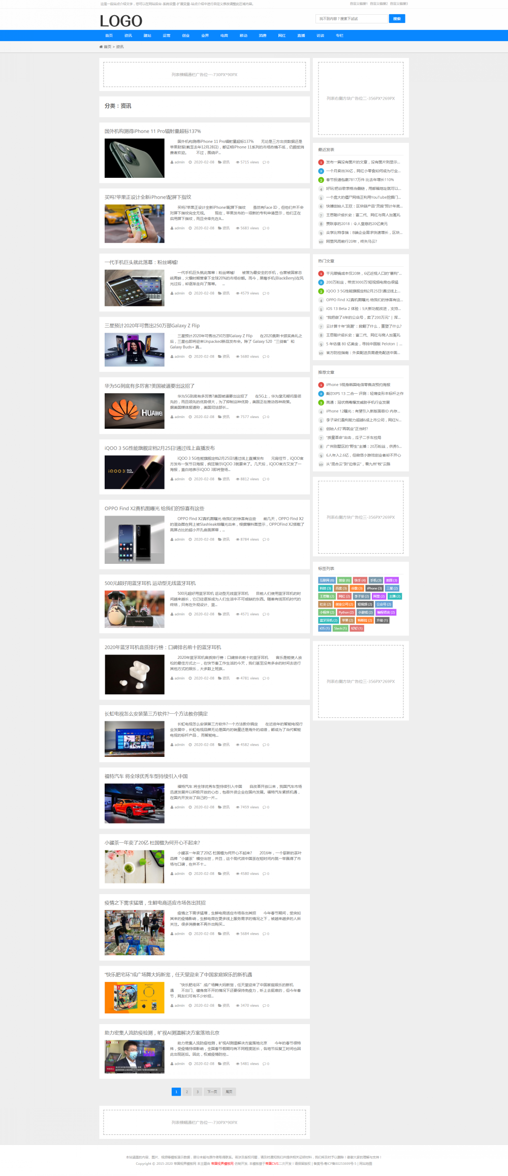 [DG-074]帝国CMS蓝色新闻资讯文章博客模板(百度MIP专版) [DG-074]帝国CMS蓝色新闻资讯文章博客模板(百度MIP专版) 新闻资讯 第2张