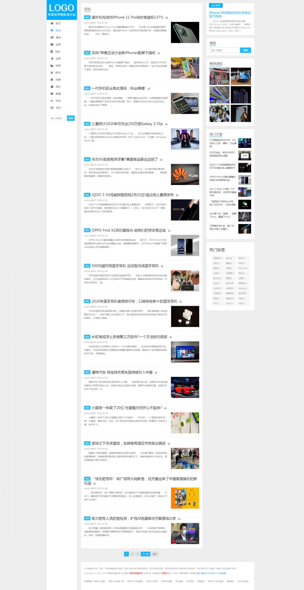 [DG-078]帝国CMS蓝色自适应高端自媒体新闻资讯文章模板 [DG-078]帝国CMS蓝色自适应高端自媒体新闻资讯文章模板 新闻资讯 第2张