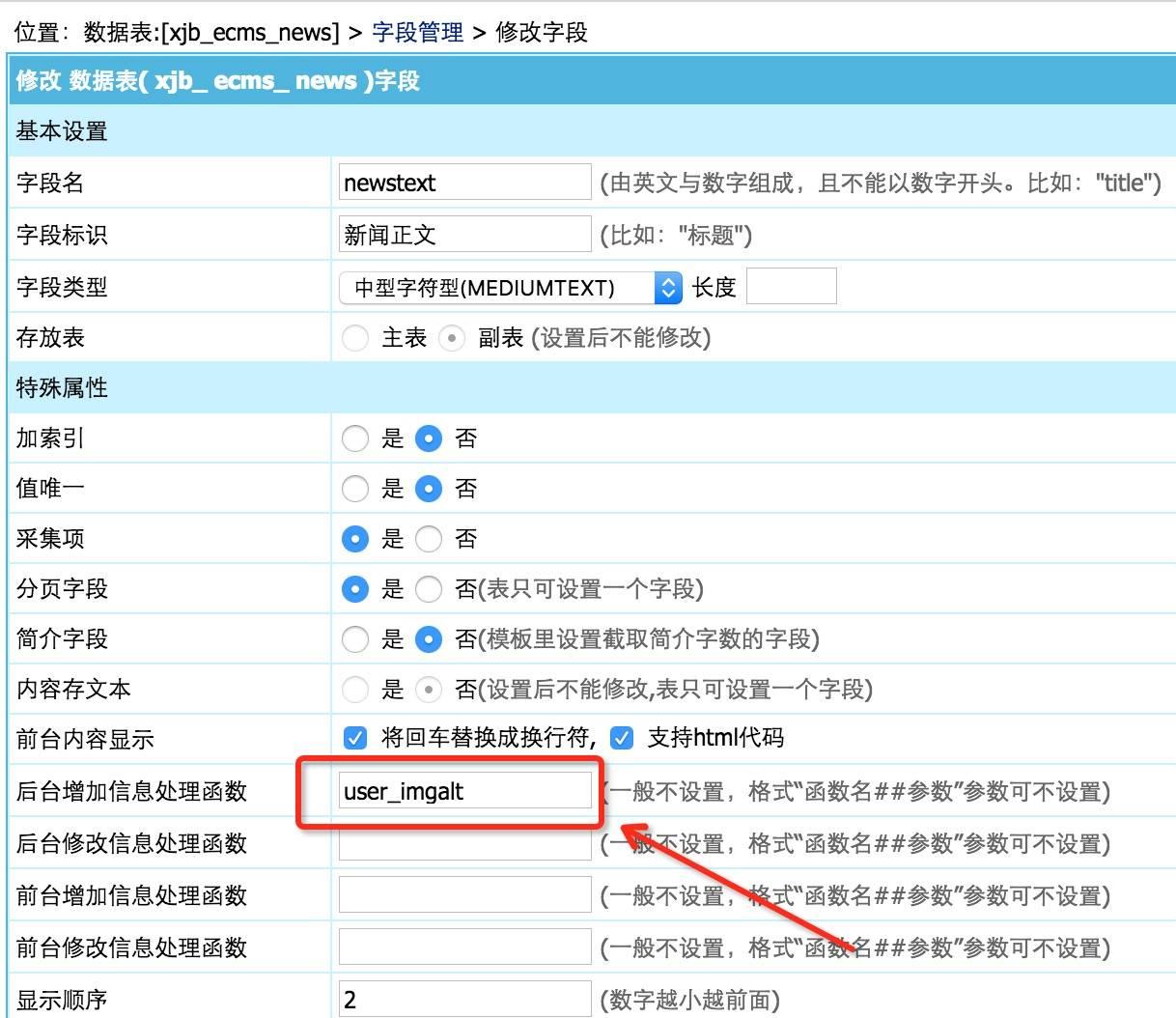 帝国CMS文章正文怎么把img图片的alt替换为文章标题?(完美解决) 帝国CMS教程