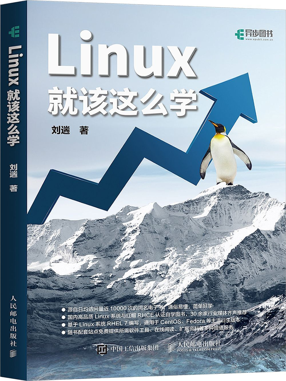 Linux就该这么学高清晰PDF(Linux就该这么学PDF下载) 服务器教程