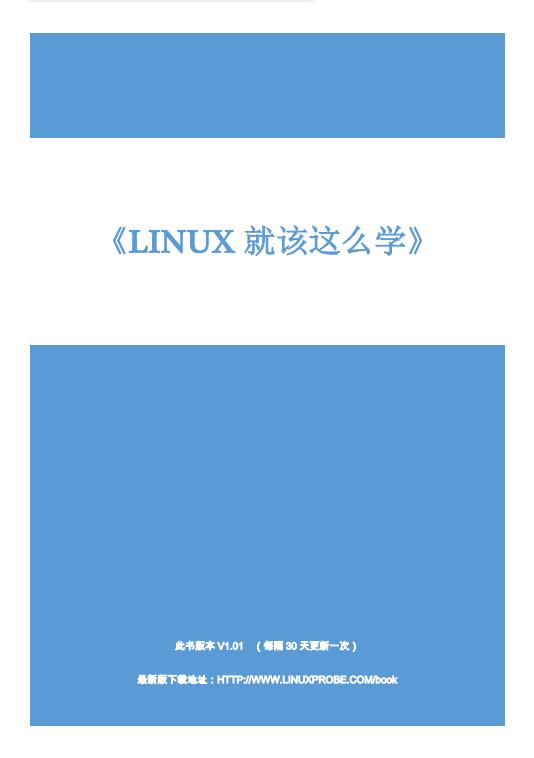 linux就该这么学pdf(linux就该这么学 pdf 百度云下载) 服务器教程