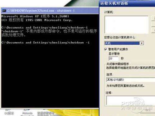 linux关机命令_参数说明 linux关机命令(linux关机命令是什么 poweroff) 服务器教程 第6张