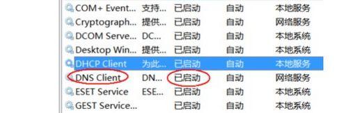 dns服务器未响应怎么办 电脑dns服务器未响应怎么解决(DNS服务器未响应是什么意思) 服务器教程 第3张
