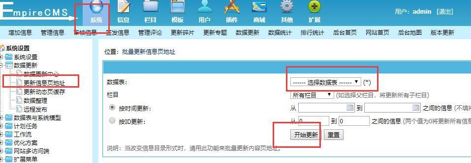 帝国cms后台系统设置网站地址,修改信息地址域名不变的解决方法 帝国CMS教程