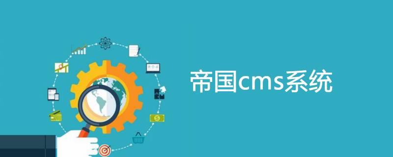 帝国CMS怎么提高网页打开速度?(帝国CMS提高网站网页打开速度的方法) 帝国CMS教程