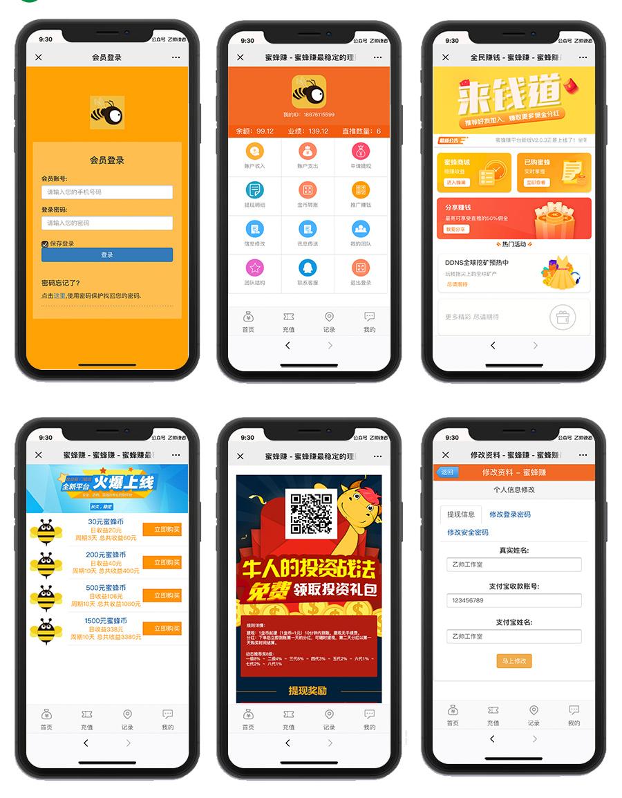 2020新版蜜蜂赚app 运营级养蜜蜂挂机赚钱与理财分红 带金融投资静态返利与资金盘区块源码 其他源码资源