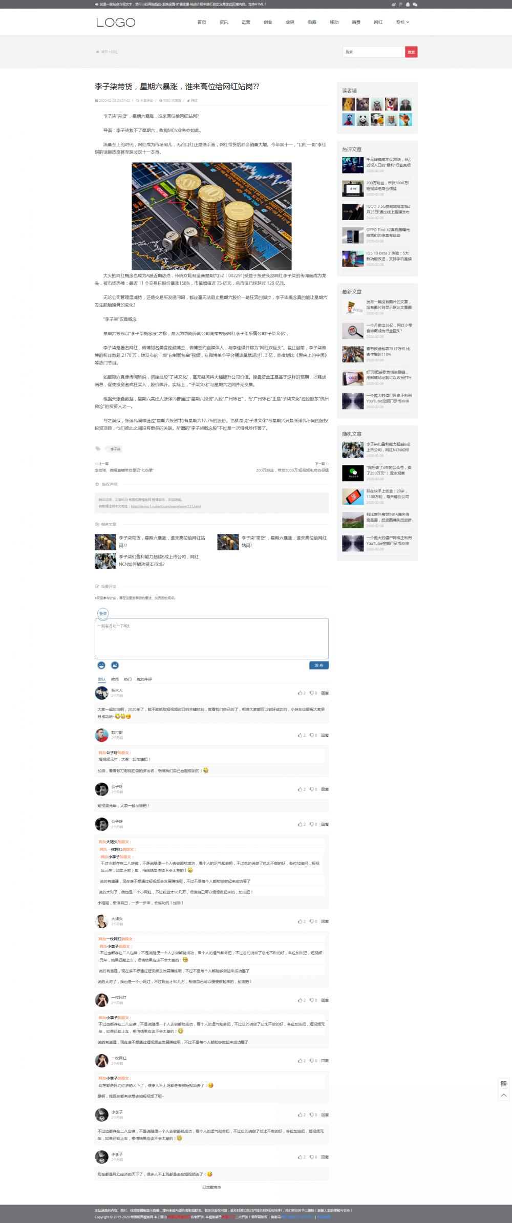 [DG-083]帝国CMS自适应简约个人博客文章资讯新闻模板 [DG-083]帝国CMS自适应简约个人博客文章资讯新闻模板 博客文章 第4张