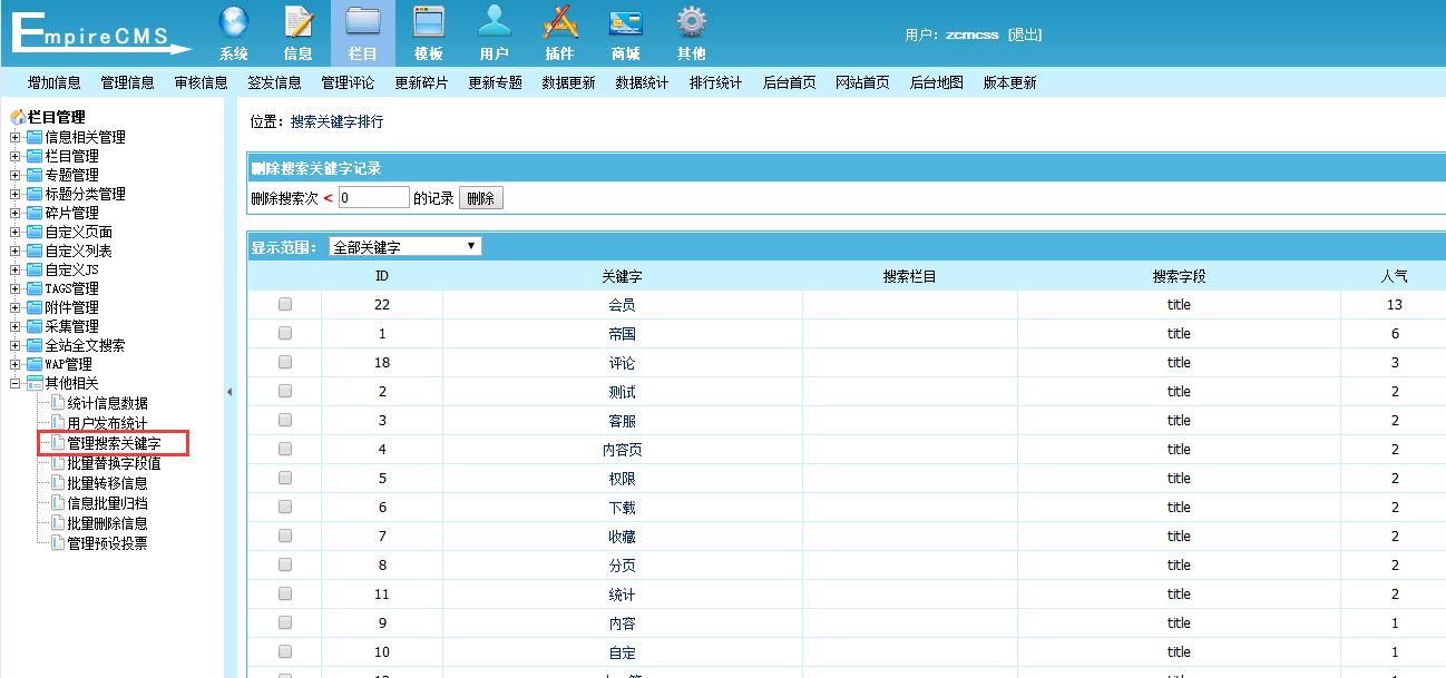 帝国cms动态页调用搜索关键词的方法 帝国CMS动态页面调用搜索关键词的实现方法!(超级简单的方法) 帝国CMS教程 第3张