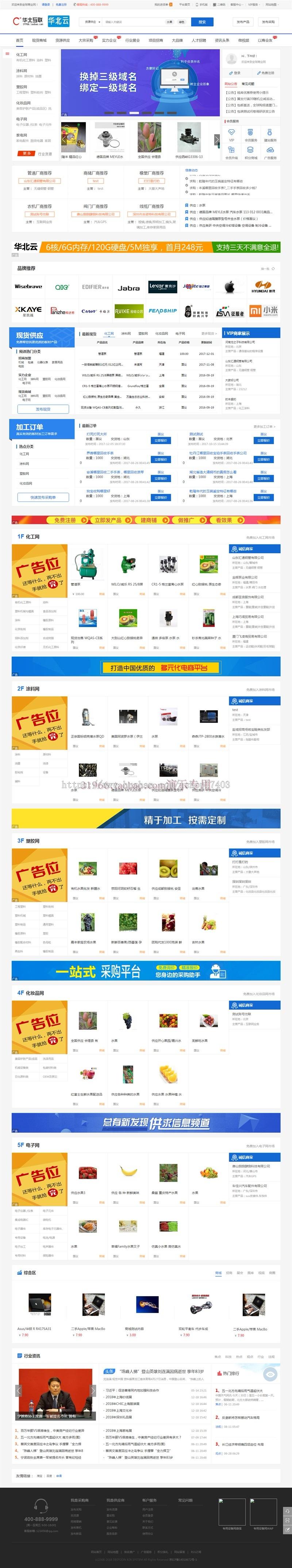 蓝色大型宽屏行业门户网站模板destoon7.0整站带数据带手机模板 其他源码资源