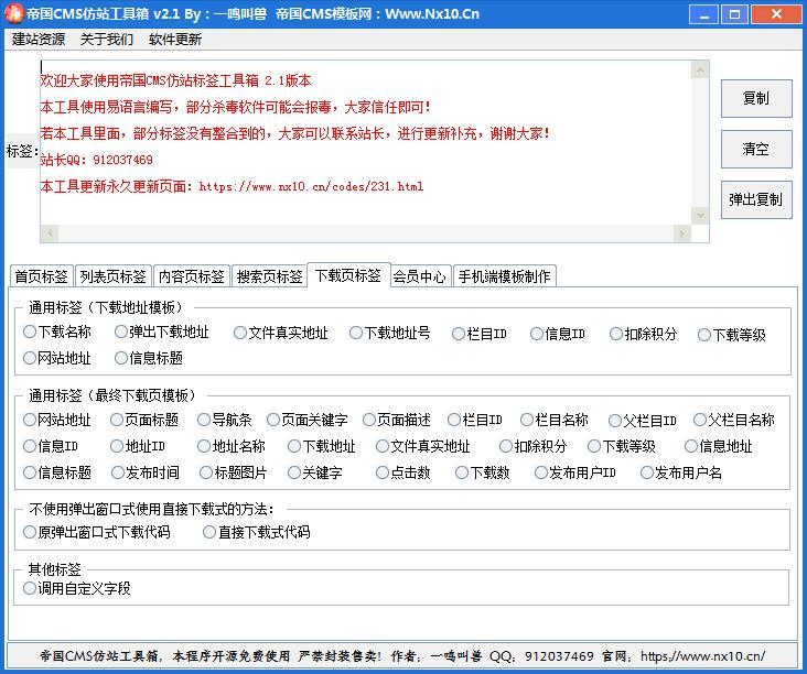 帝国CMS仿站标签工具箱2.1版本下载-【帝国CMS仿站工具箱更新啦!】 精品软件 第4张