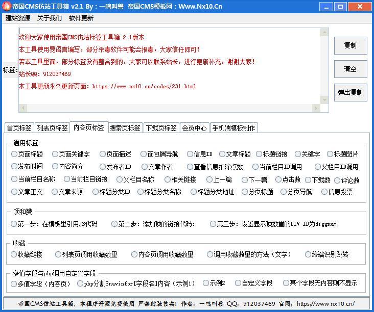 帝国CMS仿站标签工具箱2.1版本下载-【帝国CMS仿站工具箱更新啦!】 精品软件 第2张