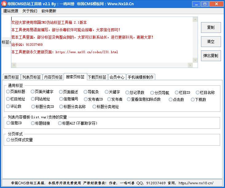 帝国CMS仿站标签工具箱2.1版本下载-【帝国CMS仿站工具箱更新啦!】 精品软件 第6张