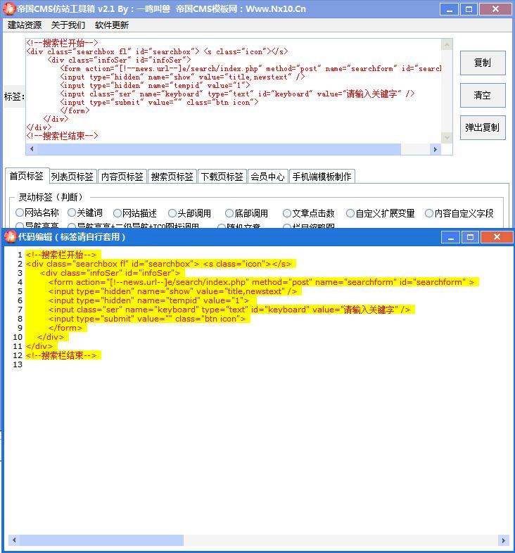帝国CMS仿站标签工具箱2.1版本下载-【帝国CMS仿站工具箱更新啦!】 精品软件 第9张