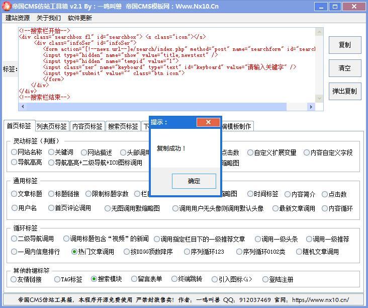 帝国CMS仿站标签工具箱2.1版本下载-【帝国CMS仿站工具箱更新啦!】 精品软件 第10张