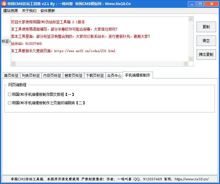帝国CMS仿站标签工具箱2.1版本下载-【帝国CMS仿站工具箱更新啦!】 精品软件 第7张