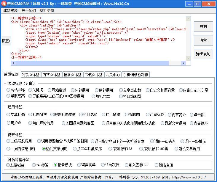 帝国CMS仿站标签工具箱2.1版本下载-【帝国CMS仿站工具箱更新啦!】 精品软件 第8张