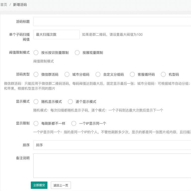 PHP微信动态二维码活码管理系统源码免授权+独立版+带充值支付 其他源码资源 第3张