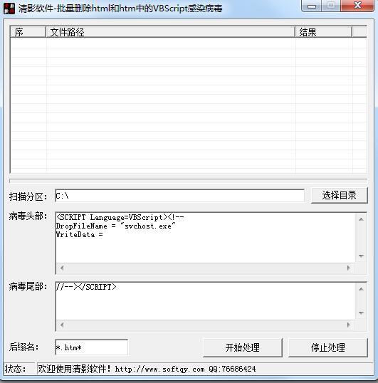 VBS脚本病毒清除工具(VBScript脚本病毒整站扫描软件) 精品软件