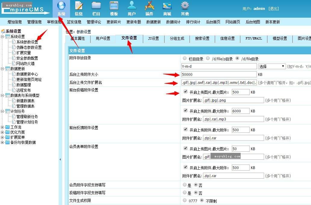 帝国CMS后台修改前台文件上传大小和类型限制的解决方法! 帝国CMS教程
