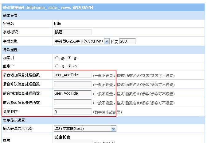 帝国cms字段处理函数是怎么处理的?帝国cms字段处理函数的方法! 帝国CMS教程