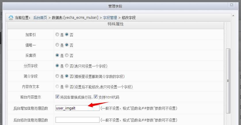 帝国CMS发布信息时替换正文IMG图片标签里ALT内容的方法! 帝国CMS教程