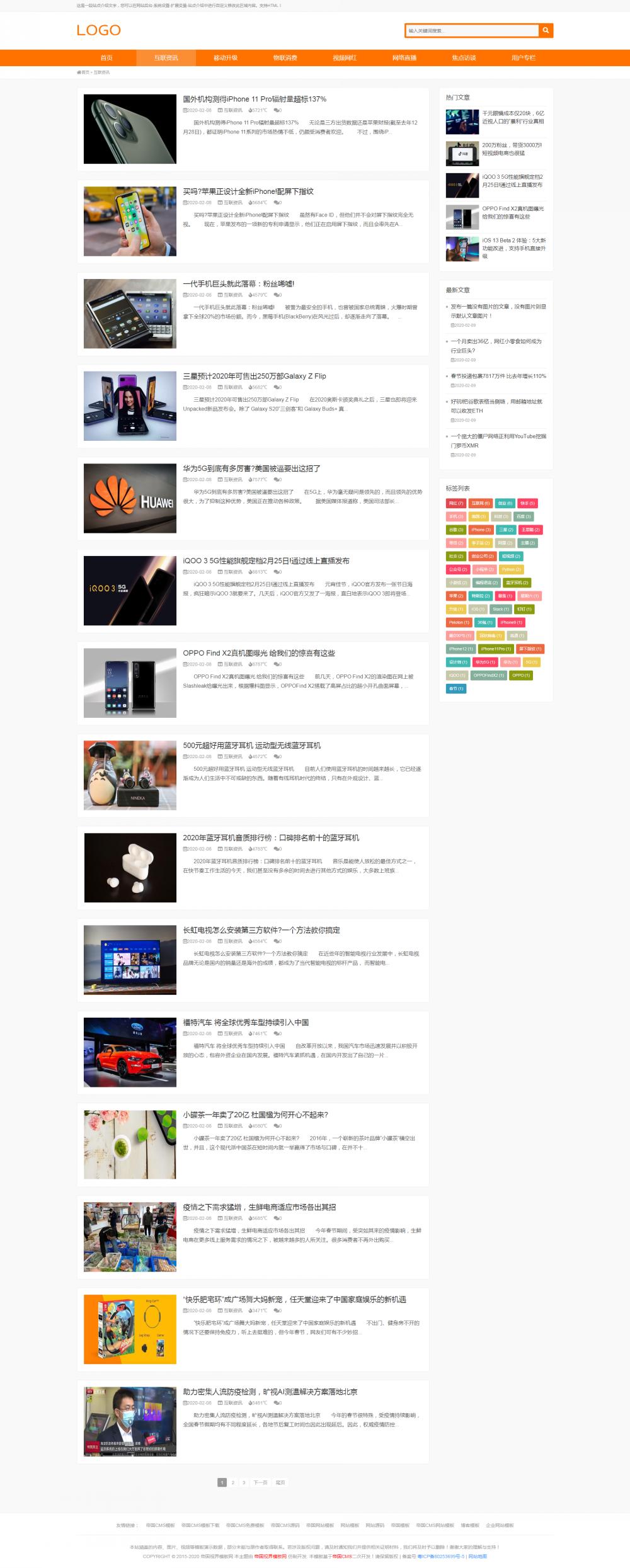 [DG-091]帝国CMS自适应橙色文章模板,帝国CMS响应式新闻资讯模板 [DG-091]帝国CMS自适应橙色文章模板,帝国CMS响应式新闻资讯模板 新闻资讯 第2张