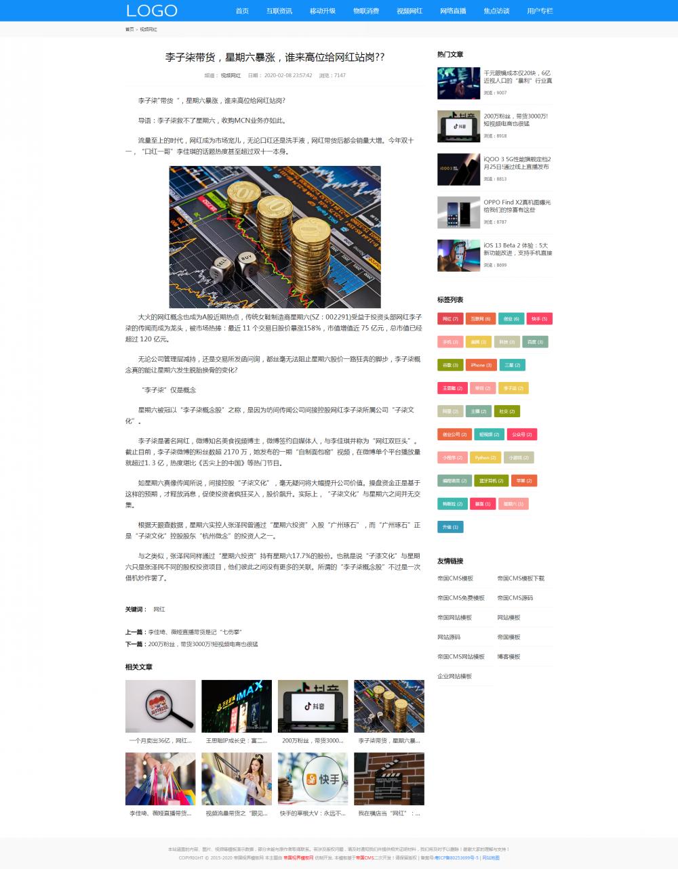 [DG-092]帝国CMS自适应蓝色博客模板,响应式自媒体文章新闻资讯模板 [DG-092]帝国CMS自适应蓝色博客模板,响应式自媒体文章新闻资讯模板 新闻资讯 第4张