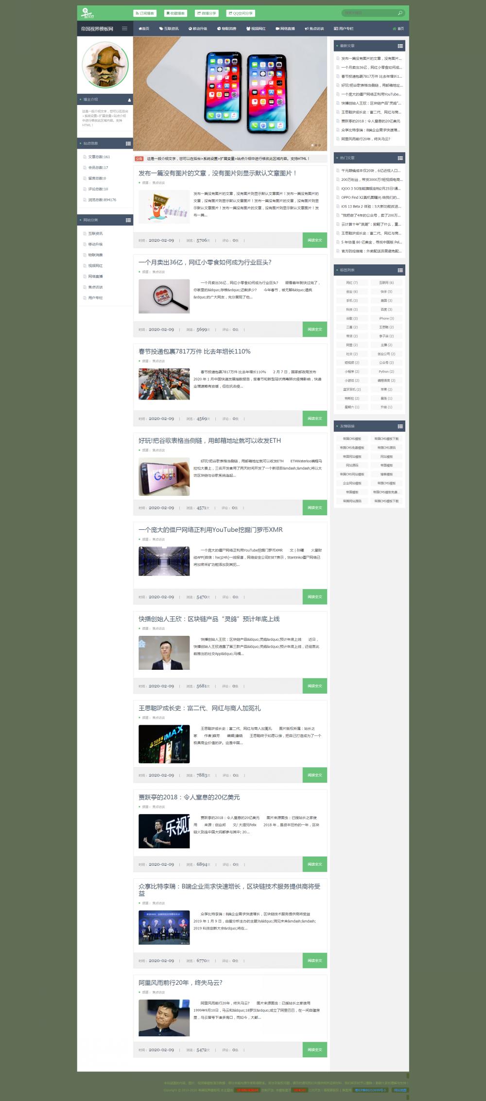 [DG-093]帝国CMS自适应个人博客模板,个人网站博客响应式文章博客模板 [DG-093]帝国CMS自适应个人博客模板,个人网站博客响应式文章博客模板 博客文章 第1张