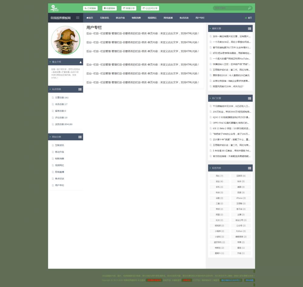 [DG-093]帝国CMS自适应个人博客模板,个人网站博客响应式文章博客模板 [DG-093]帝国CMS自适应个人博客模板,个人网站博客响应式文章博客模板 博客文章 第3张