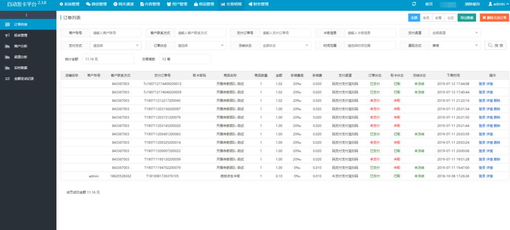 超强大企业级自动发卡平台运营版源码Thinkphp5内核开发,多商户入驻+多个免签约支付接口+自动提现 其他源码资源 第3张