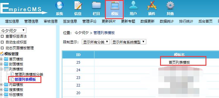 帝国CMS首页分页怎么实现分页功能呢?(帝国CMS用自定义列表实现首页分页的方法) 帝国CMS教程 第1张