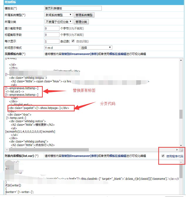 帝国CMS首页分页怎么实现分页功能呢?(帝国CMS用自定义列表实现首页分页的方法) 帝国CMS教程 第2张