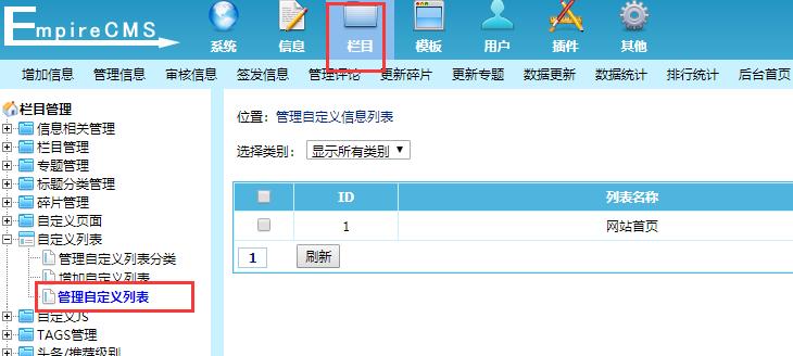帝国CMS首页分页怎么实现分页功能呢?(帝国CMS用自定义列表实现首页分页的方法) 帝国CMS教程 第3张
