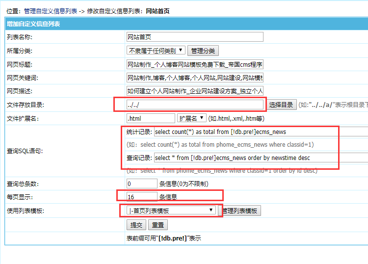 帝国CMS首页分页怎么实现分页功能呢?(帝国CMS用自定义列表实现首页分页的方法) 帝国CMS教程 第4张